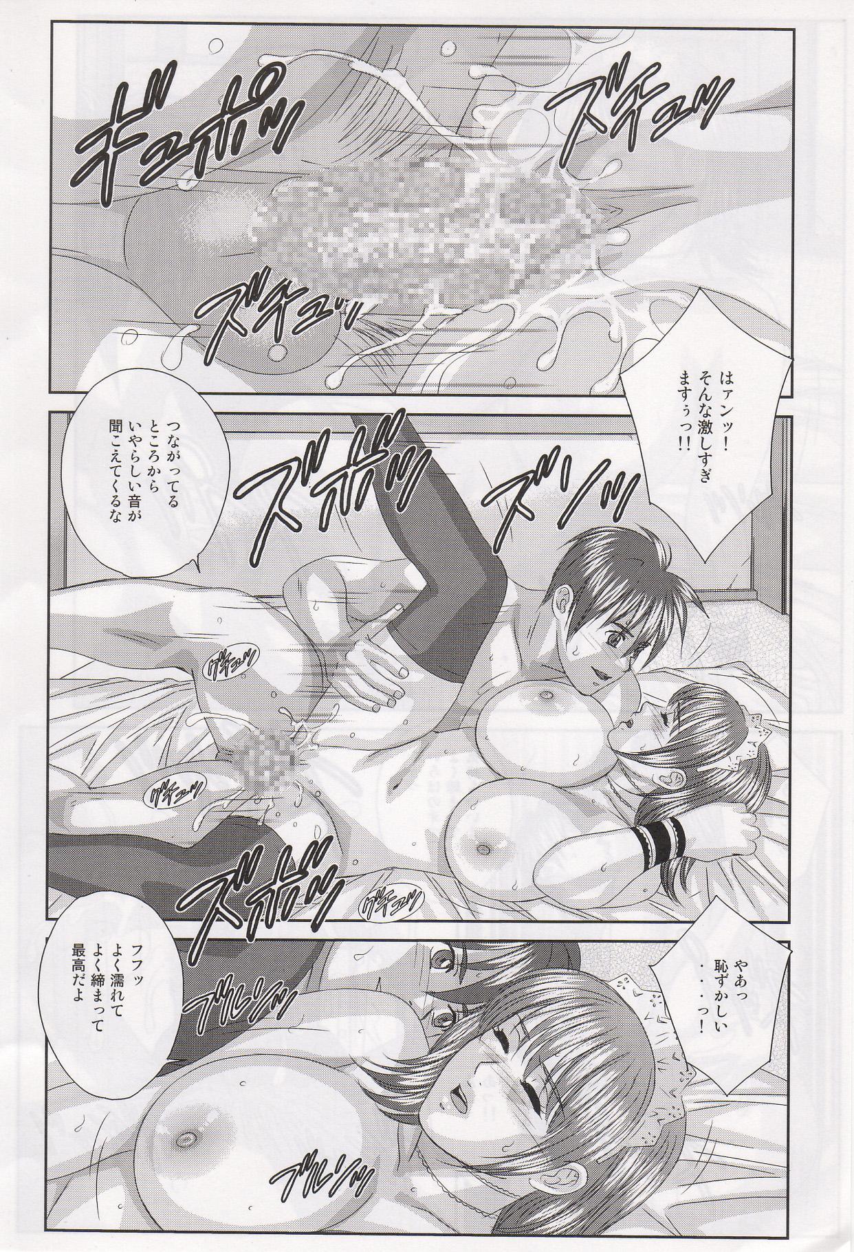 Xtreme Iroha 28