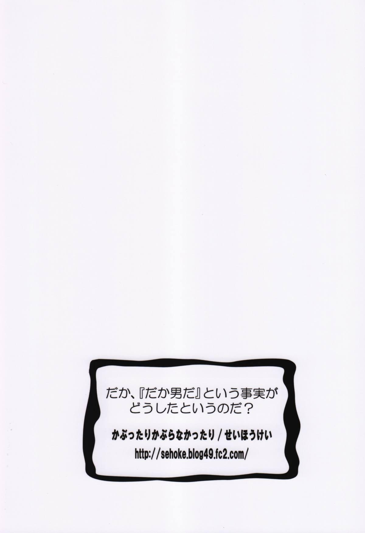 "Daga, ""Daga Otoko da"" to Iu Jijitsu ga Doushita to Iu no da? | But Does The Fact That He's A Guy Even Matter? 25"