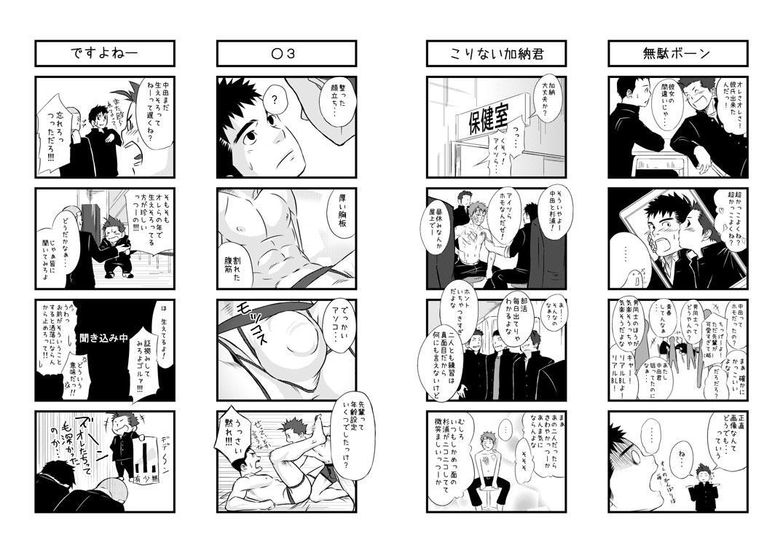 Saishou Kouyakusuu 29