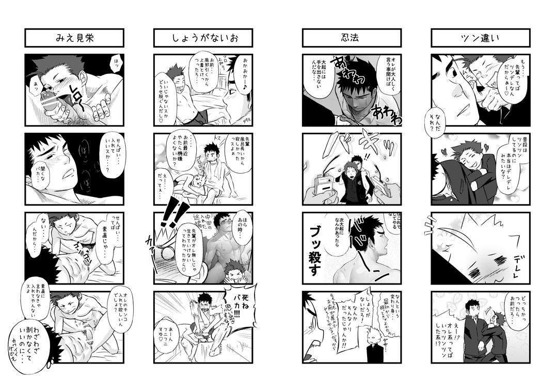 Saishou Kouyakusuu 30