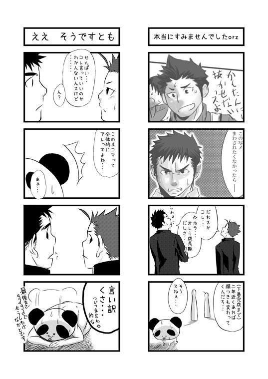 Saishou Kouyakusuu 31