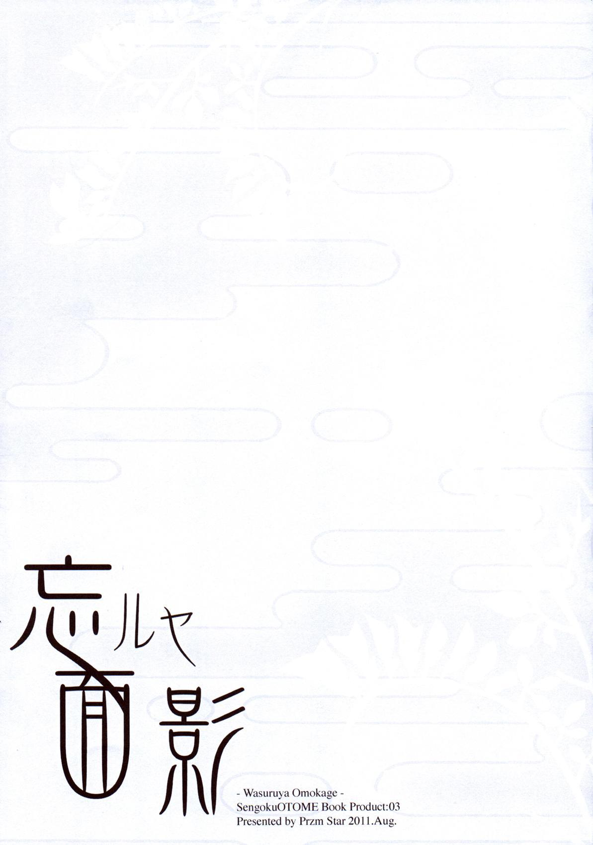 Wasuruya Omokage 14