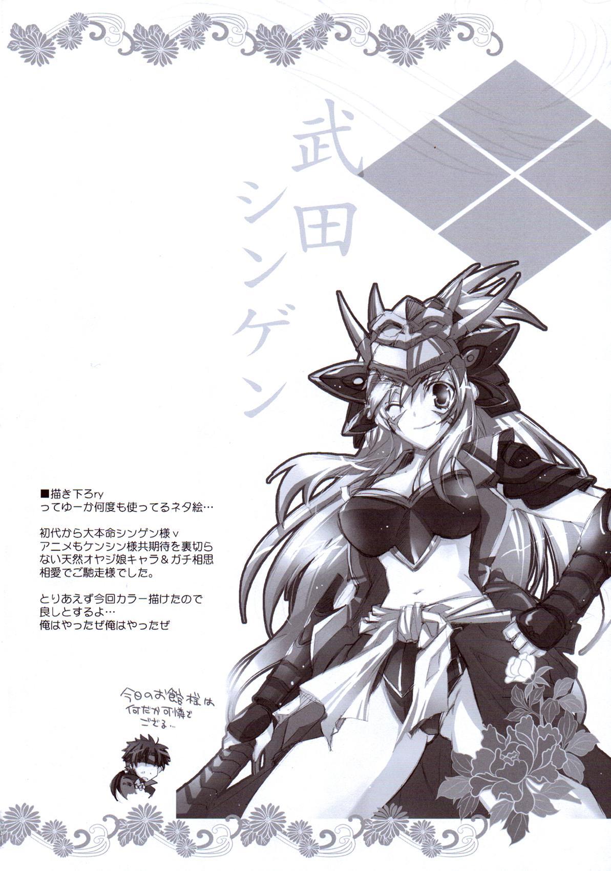Wasuruya Omokage 19