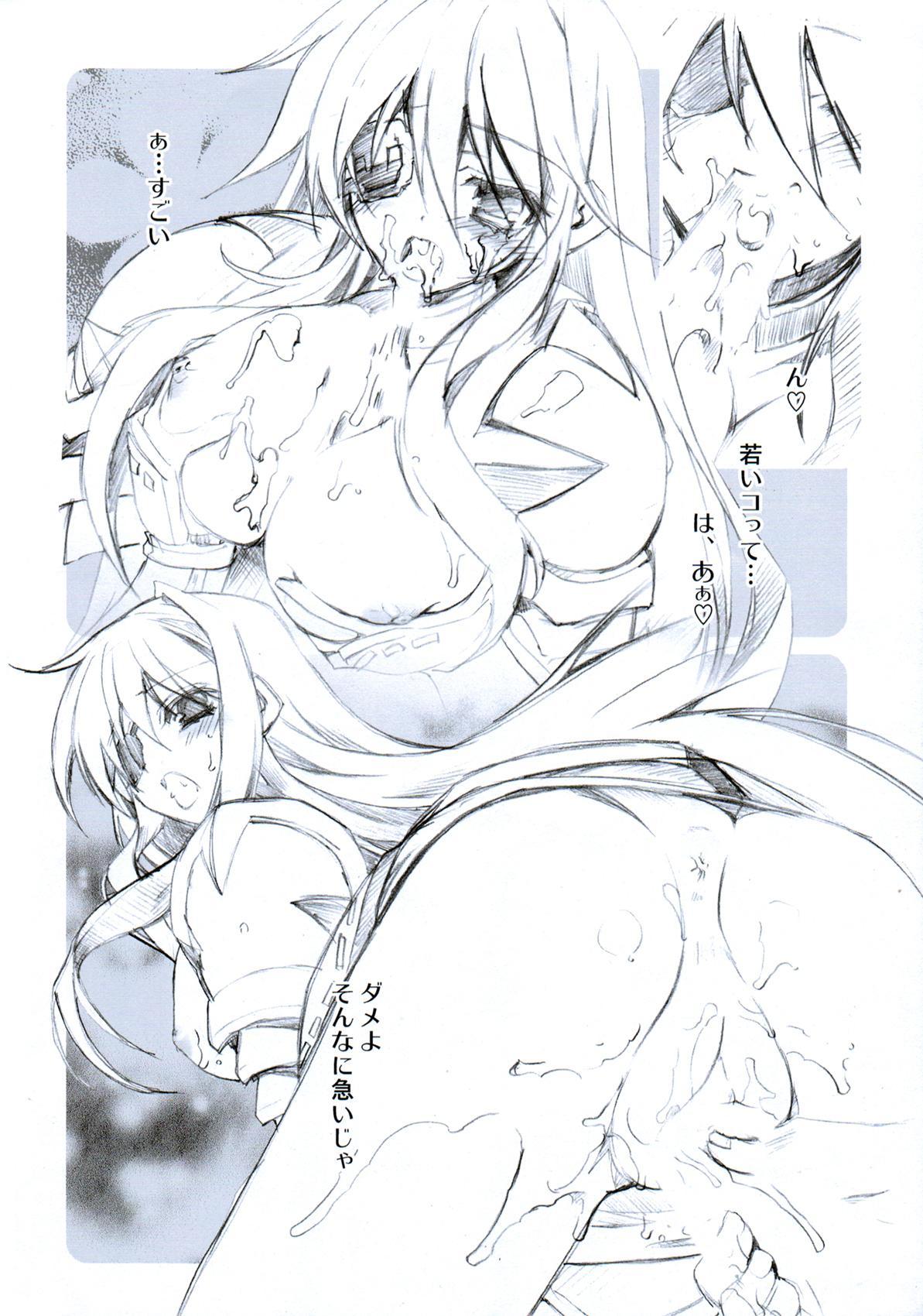 Wasuruya Omokage 21