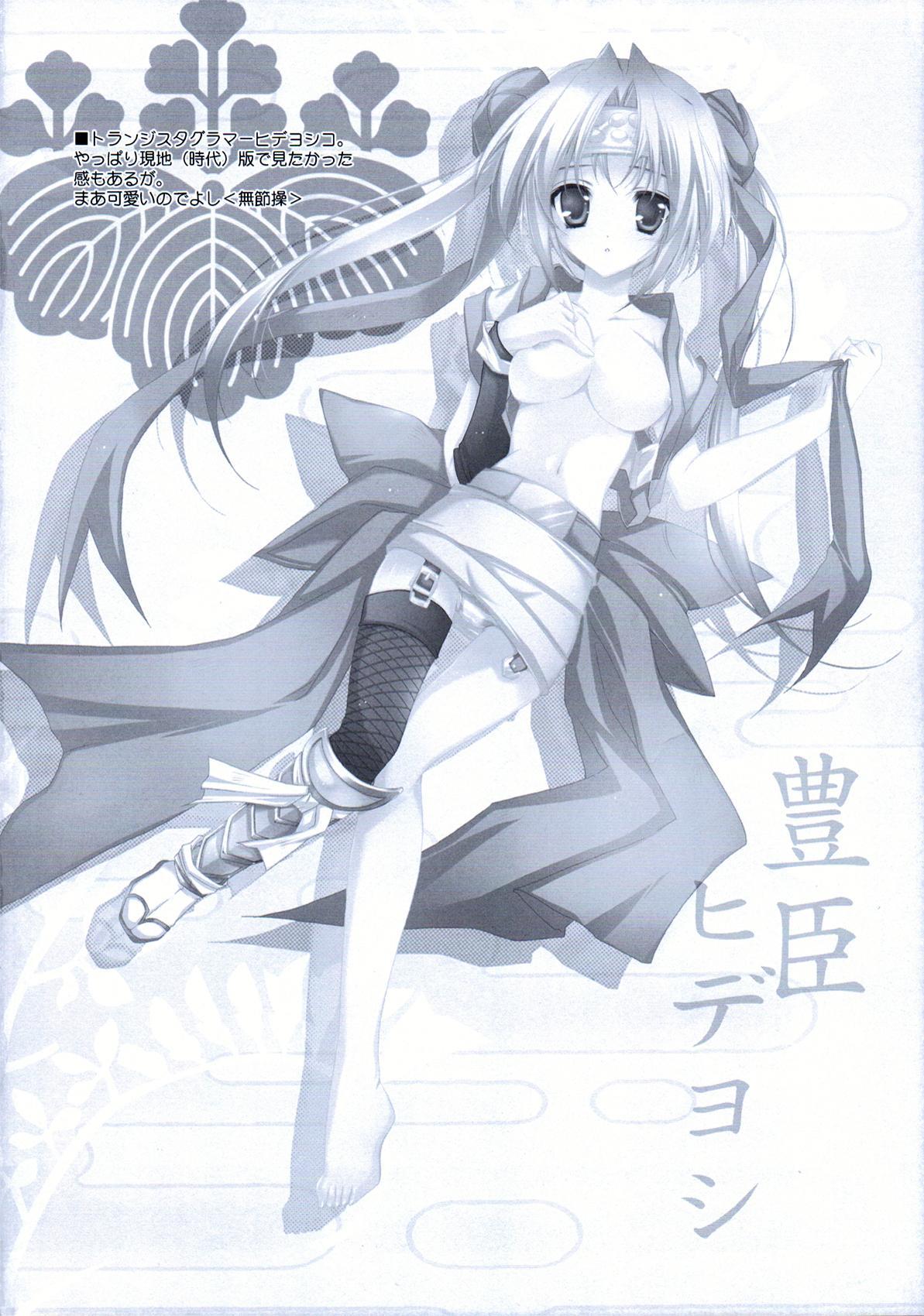 Wasuruya Omokage 23
