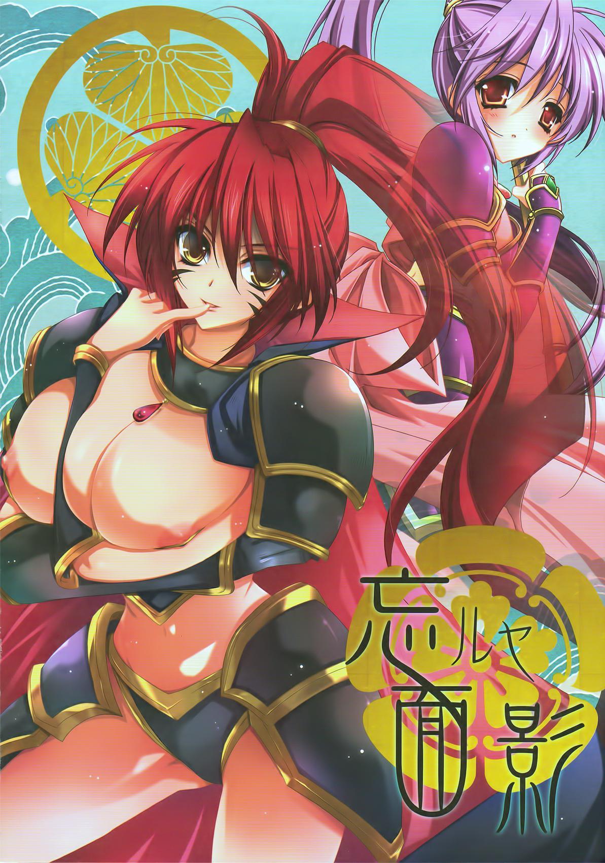 Wasuruya Omokage 3