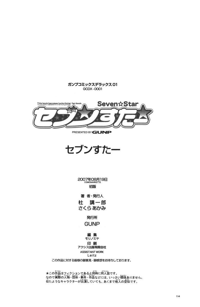 Seven Star 110
