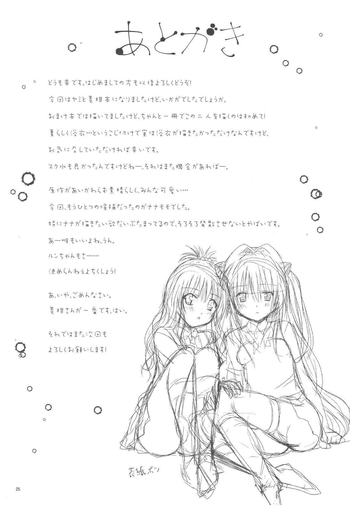 Mikan to Osoroi ga Iidesu 24