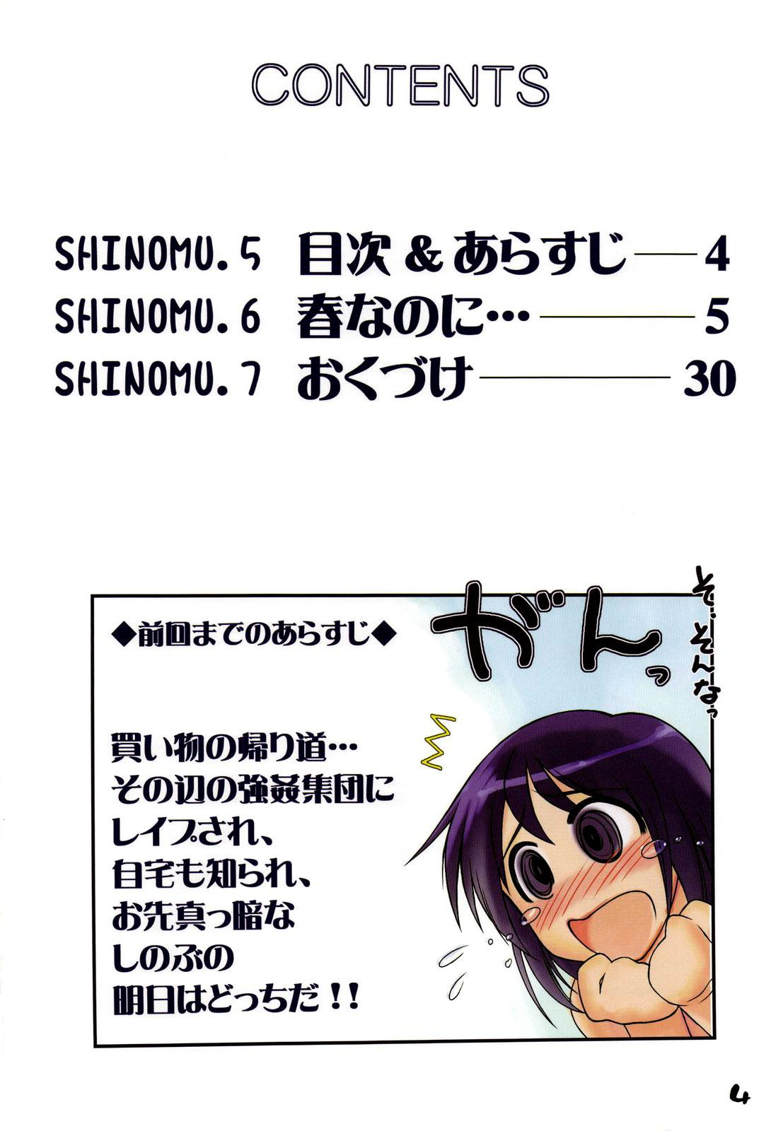 Nabu Rina 2 IRO-HINA version 2