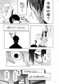 ROOT HANEKAWA ALL 9