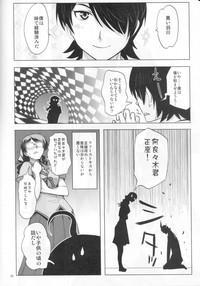 ROOT HANEKAWA ALL 8
