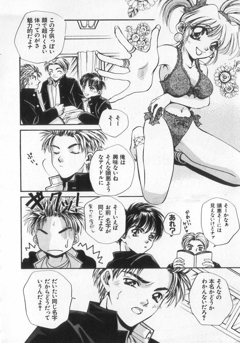 Kinshin Club - Incest Club 127