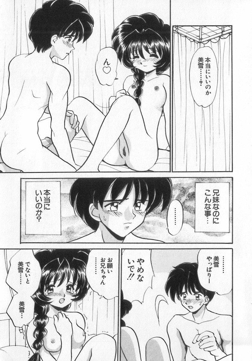 Kinshin Club - Incest Club 12