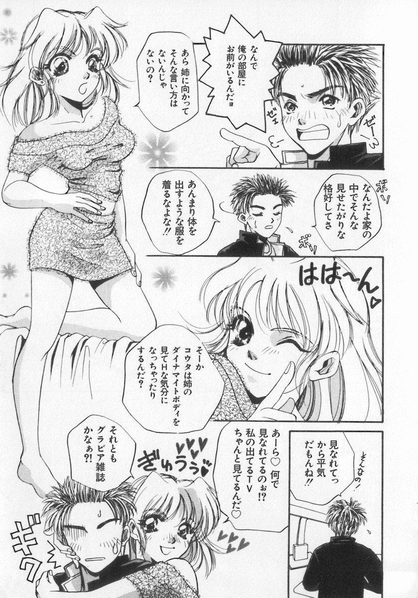 Kinshin Club - Incest Club 130