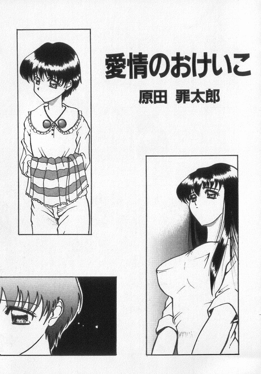 Kinshin Club - Incest Club 160