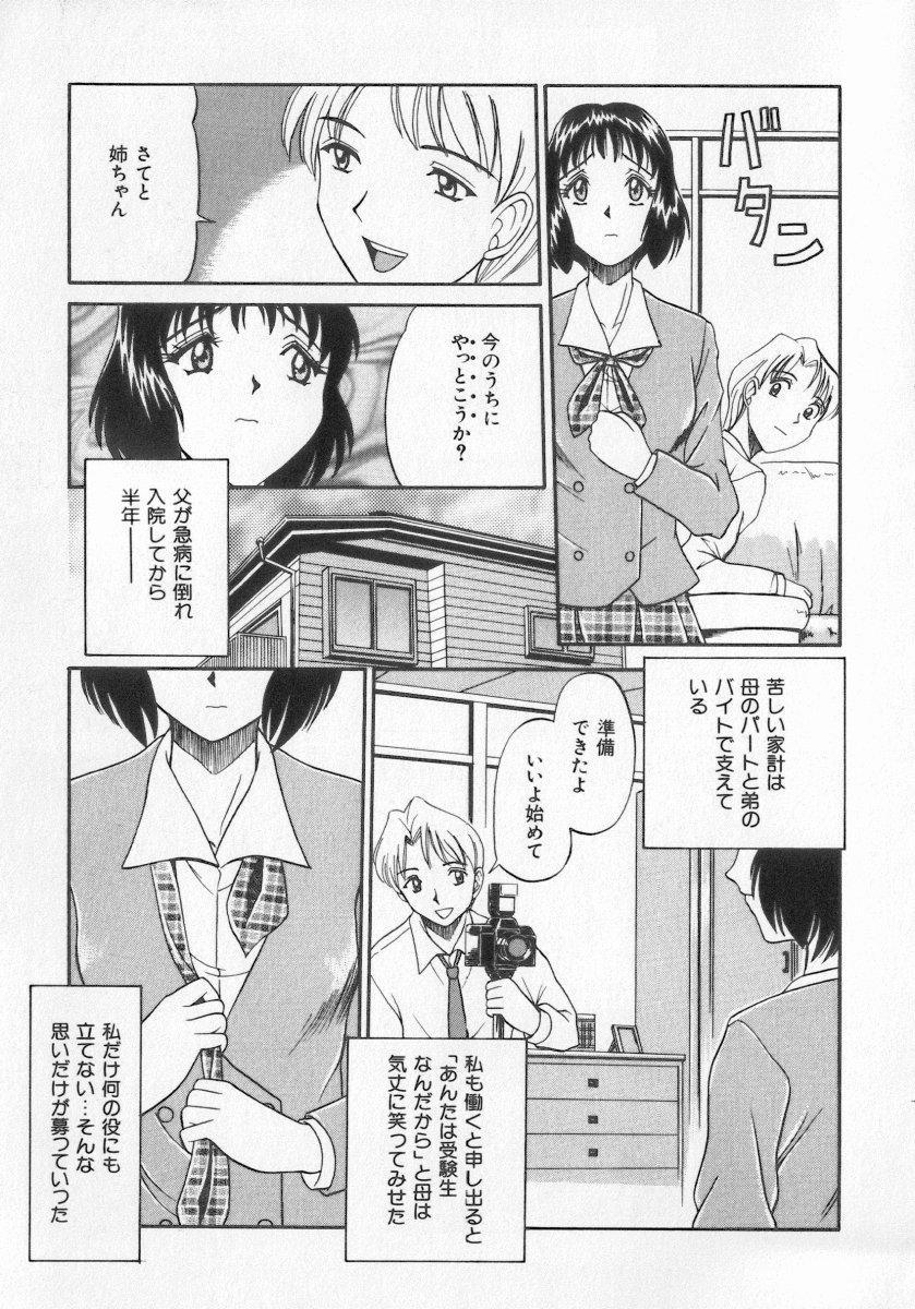 Kinshin Club - Incest Club 176