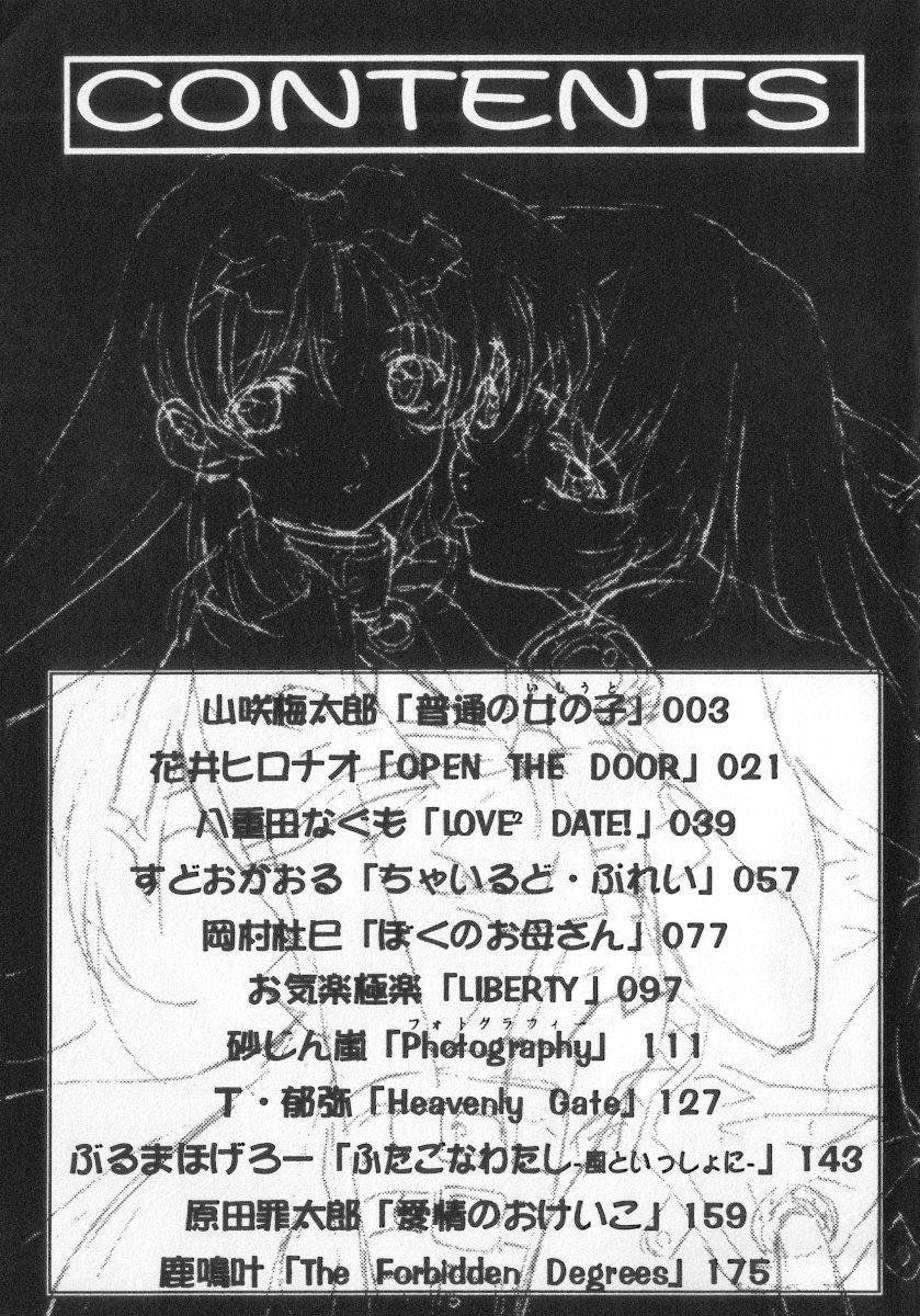 Kinshin Club - Incest Club 192