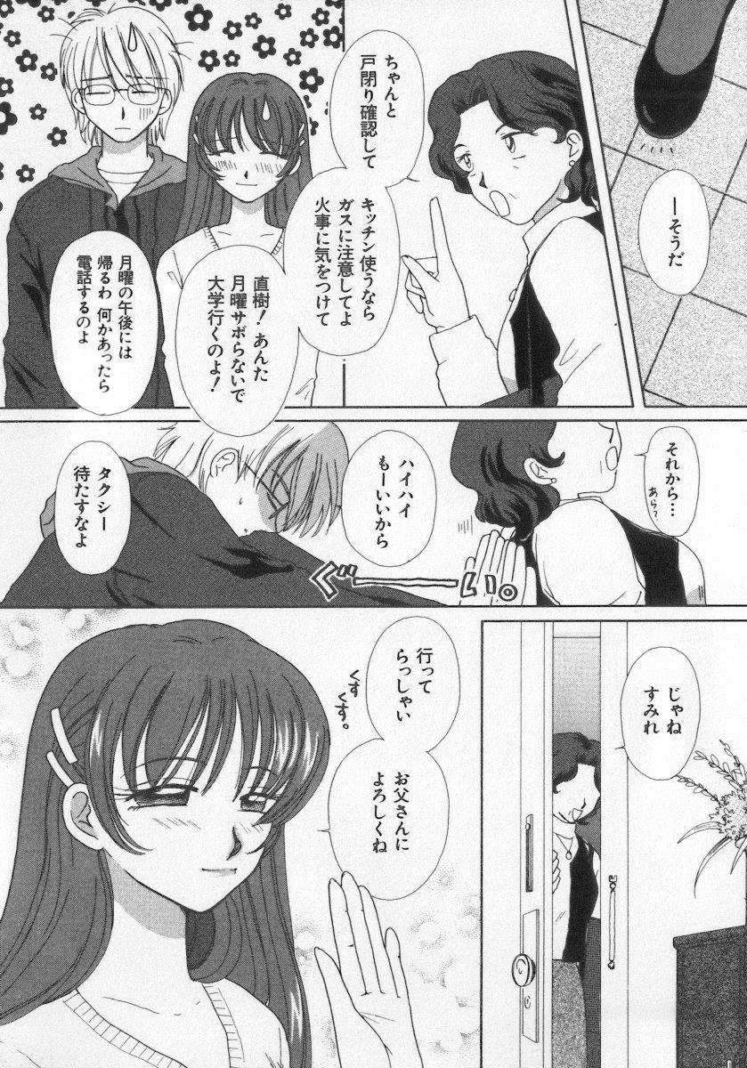 Kinshin Club - Incest Club 22