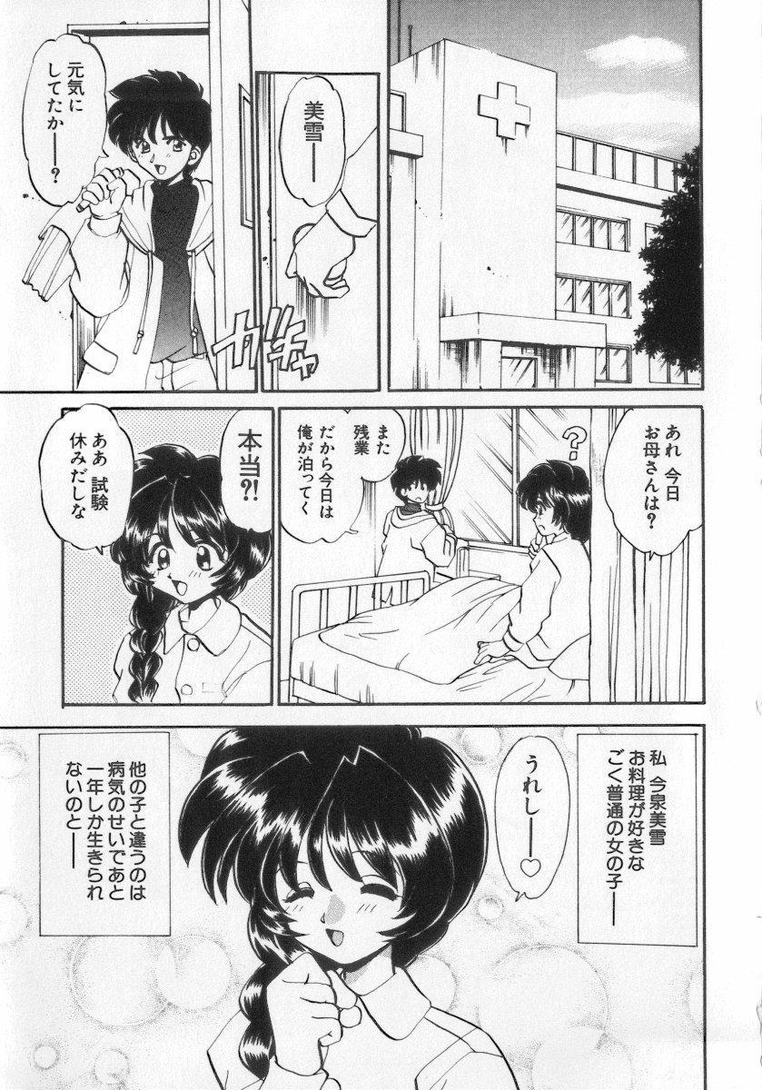 Kinshin Club - Incest Club 2