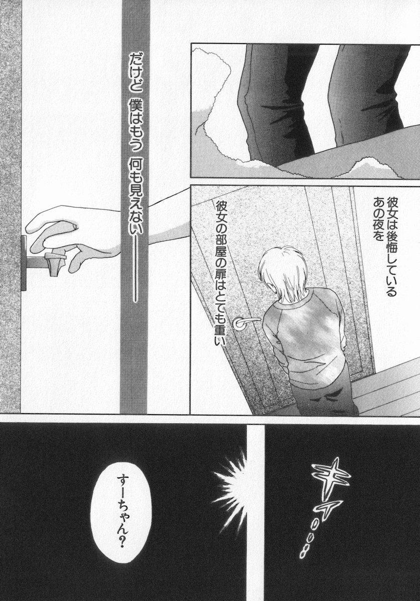 Kinshin Club - Incest Club 36