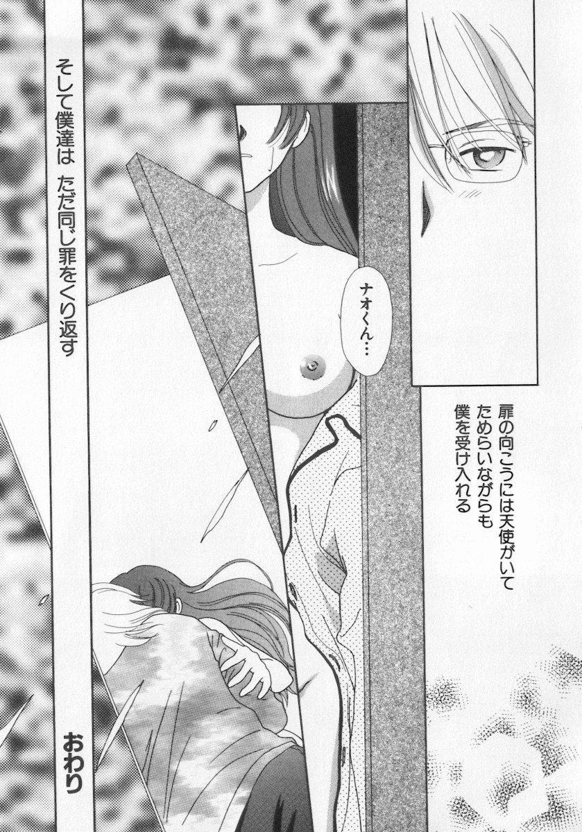 Kinshin Club - Incest Club 37