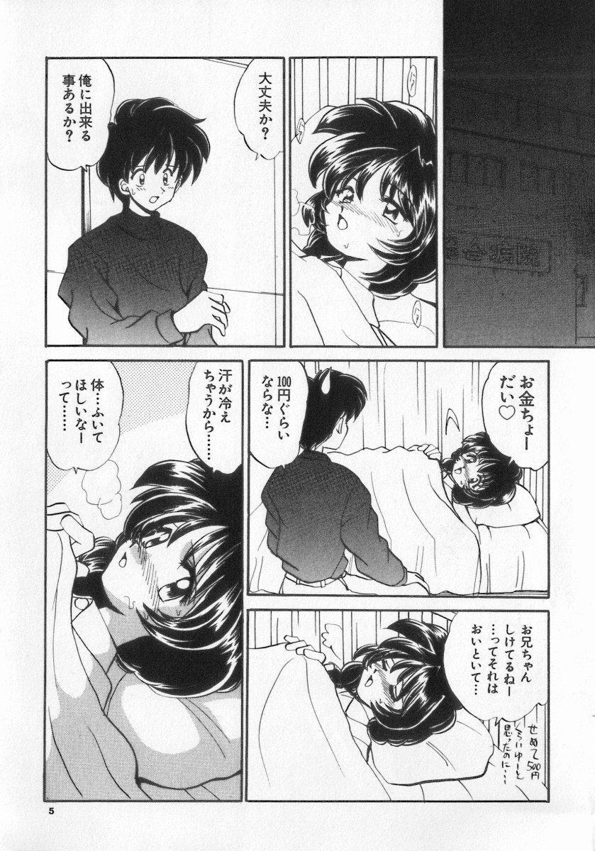 Kinshin Club - Incest Club 4