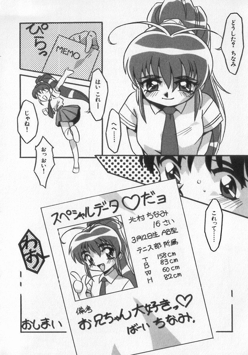 Kinshin Club - Incest Club 55
