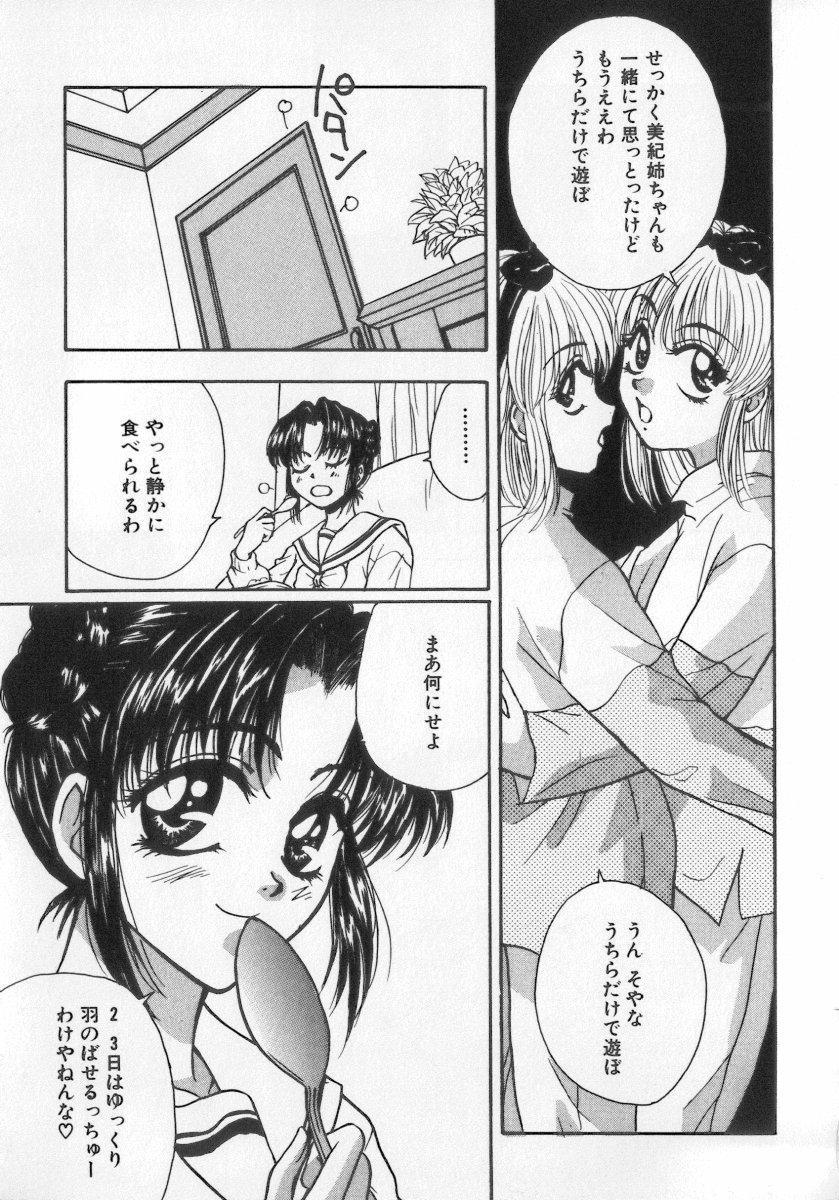 Kinshin Club - Incest Club 62