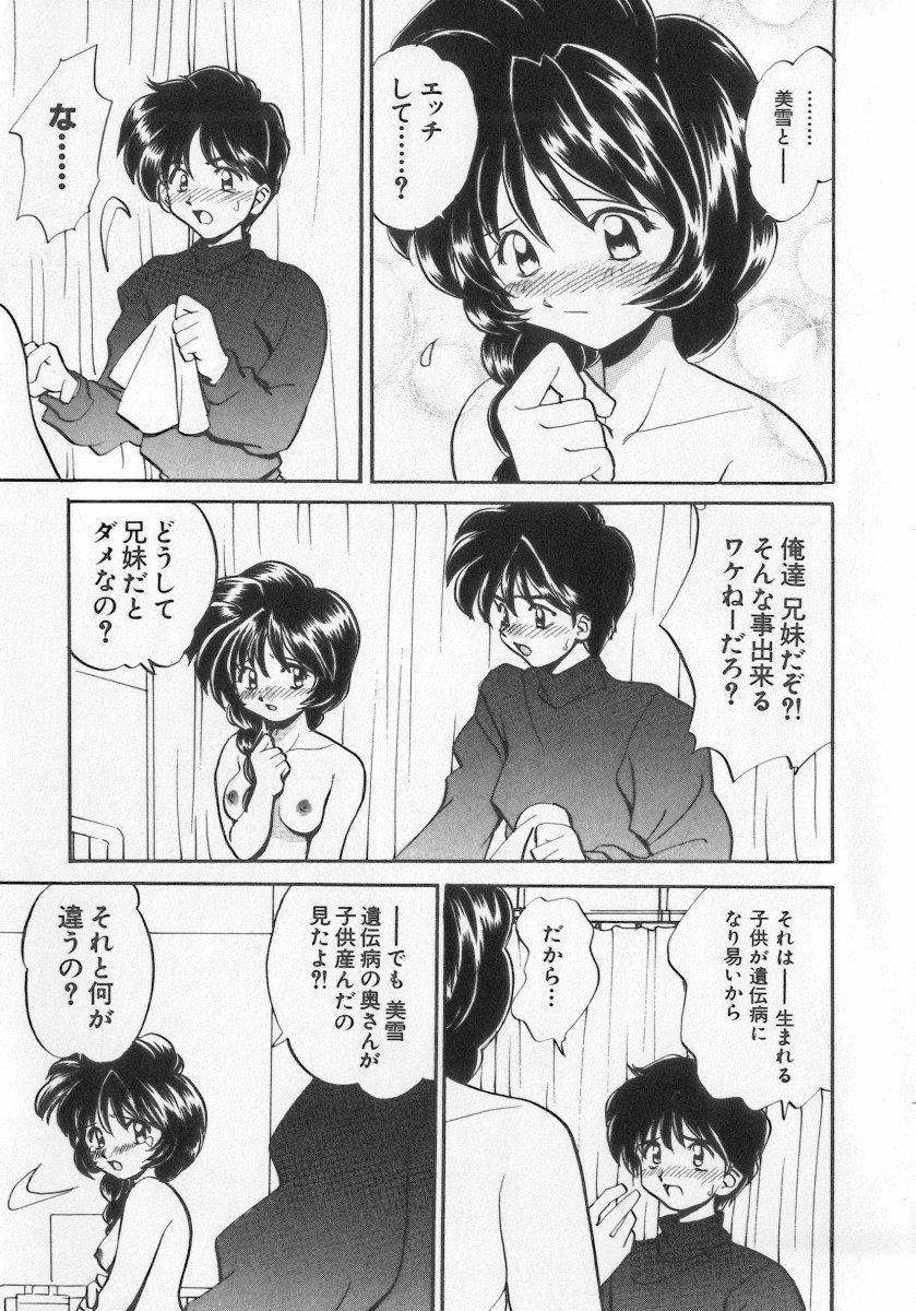 Kinshin Club - Incest Club 6
