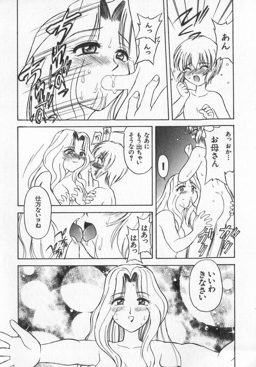 Kinshin Club - Incest Club 92