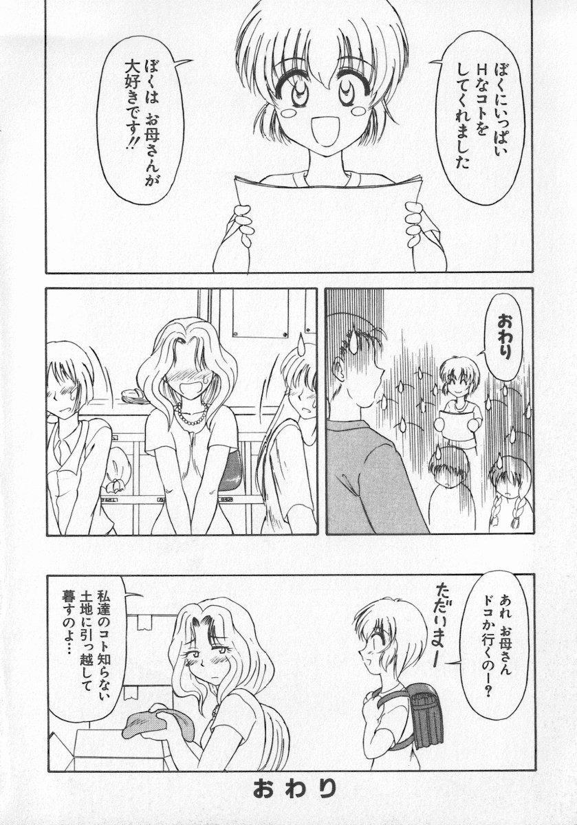 Kinshin Club - Incest Club 95