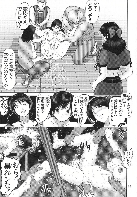 Ichigo Hazard 1 33