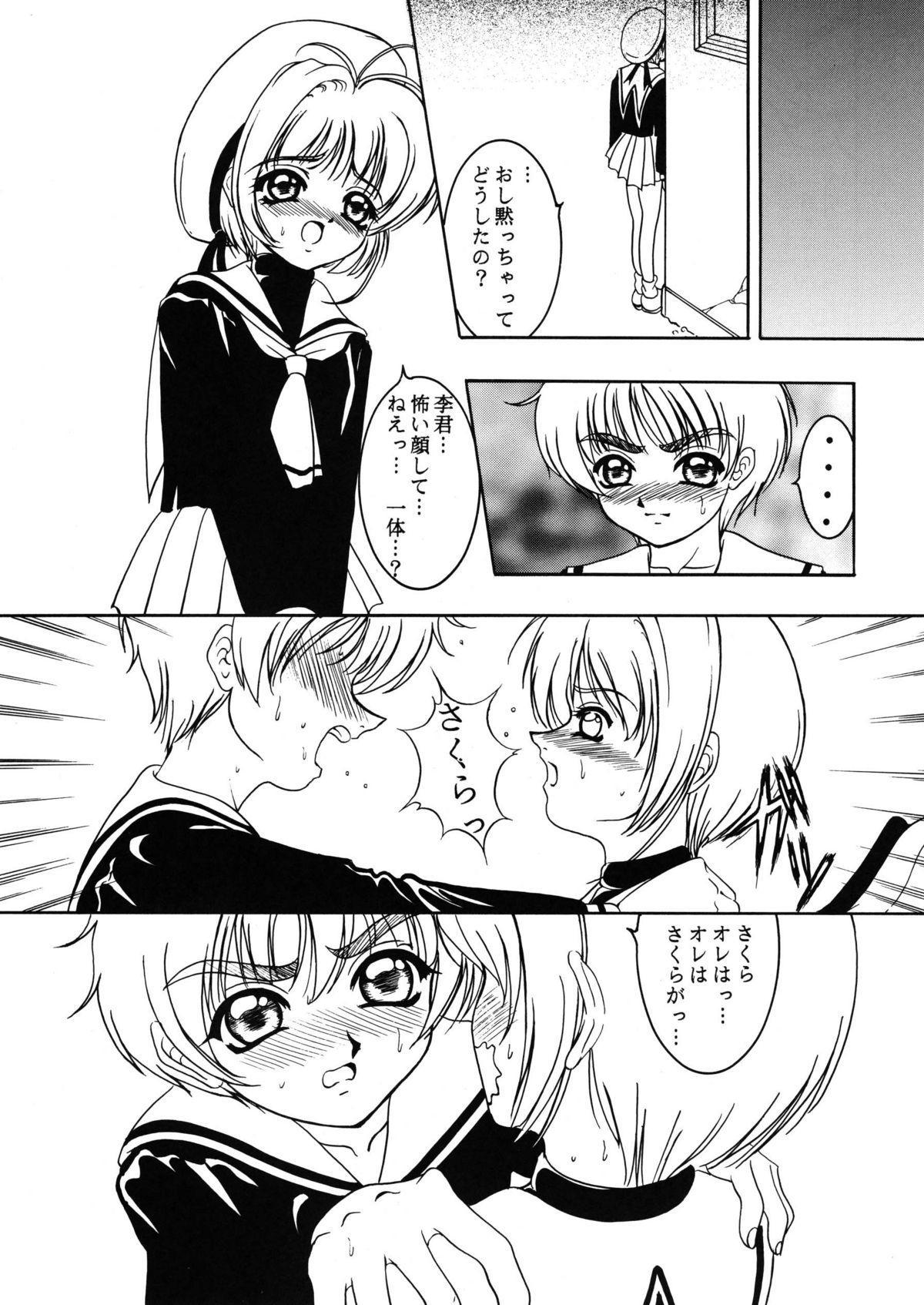 Hana ni Arashi no Tatoe mo Aruzo 17