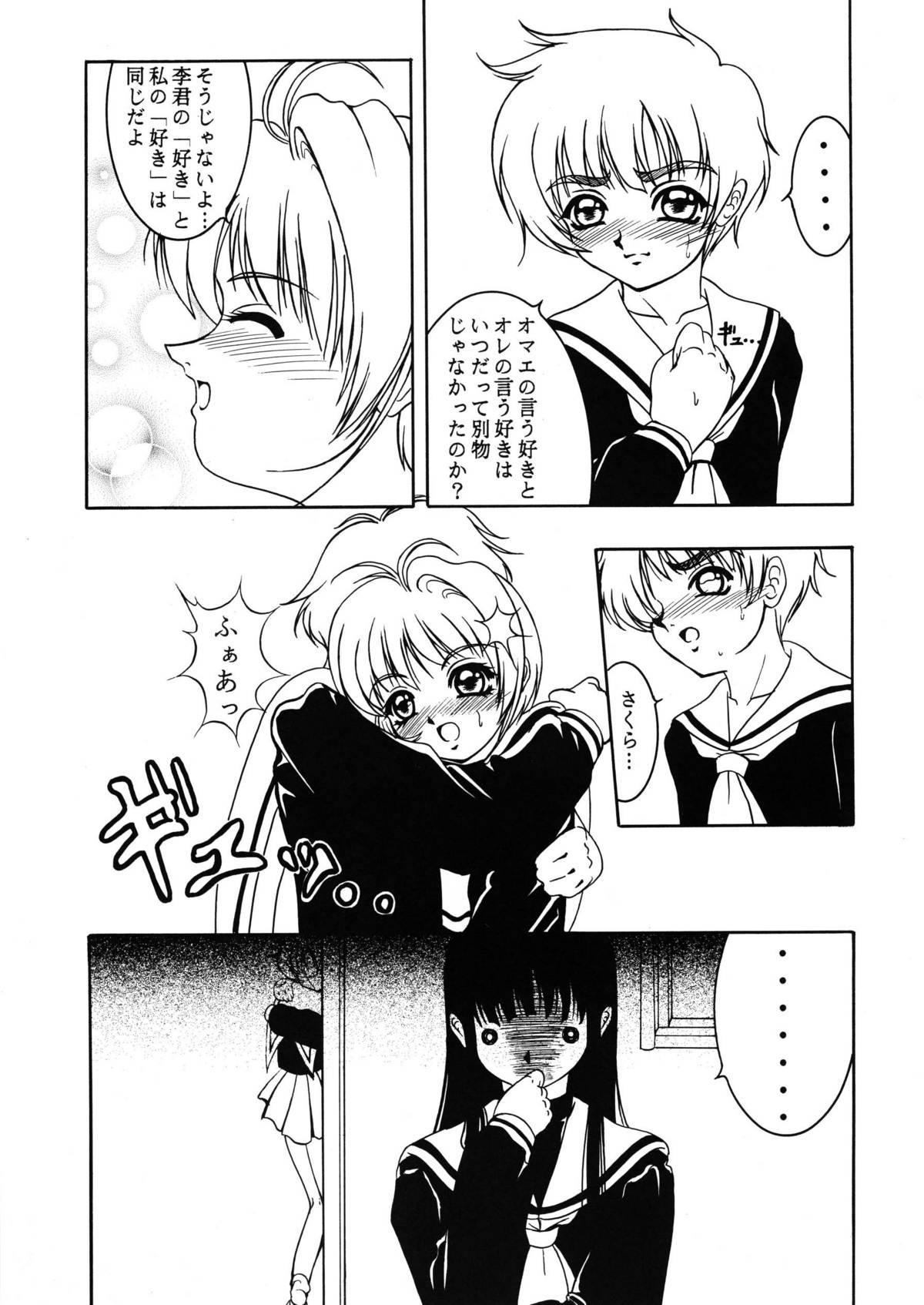 Hana ni Arashi no Tatoe mo Aruzo 19