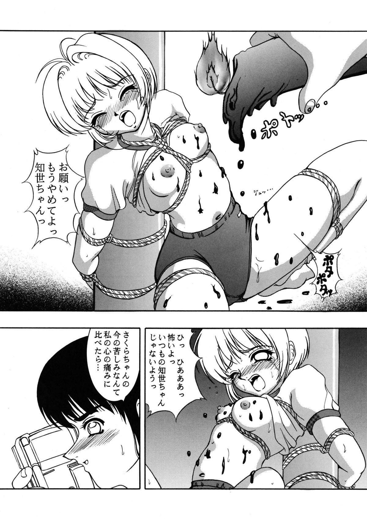 Hana ni Arashi no Tatoe mo Aruzo 21