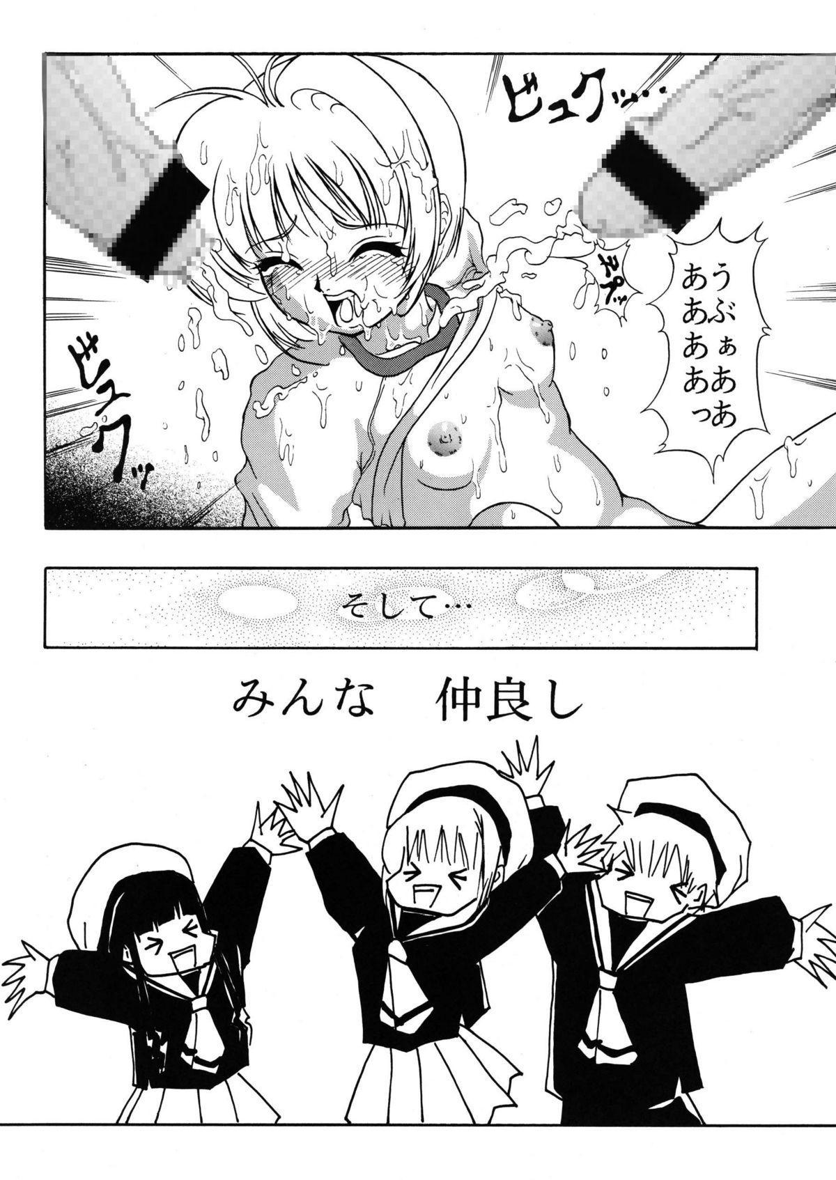 Hana ni Arashi no Tatoe mo Aruzo 36