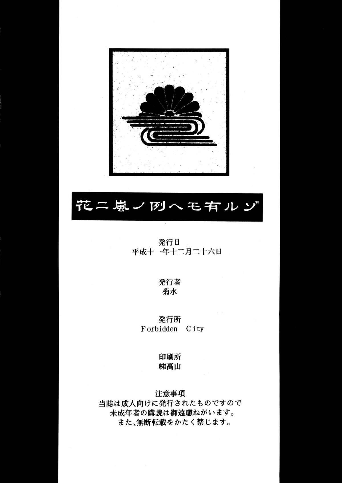Hana ni Arashi no Tatoe mo Aruzo 38