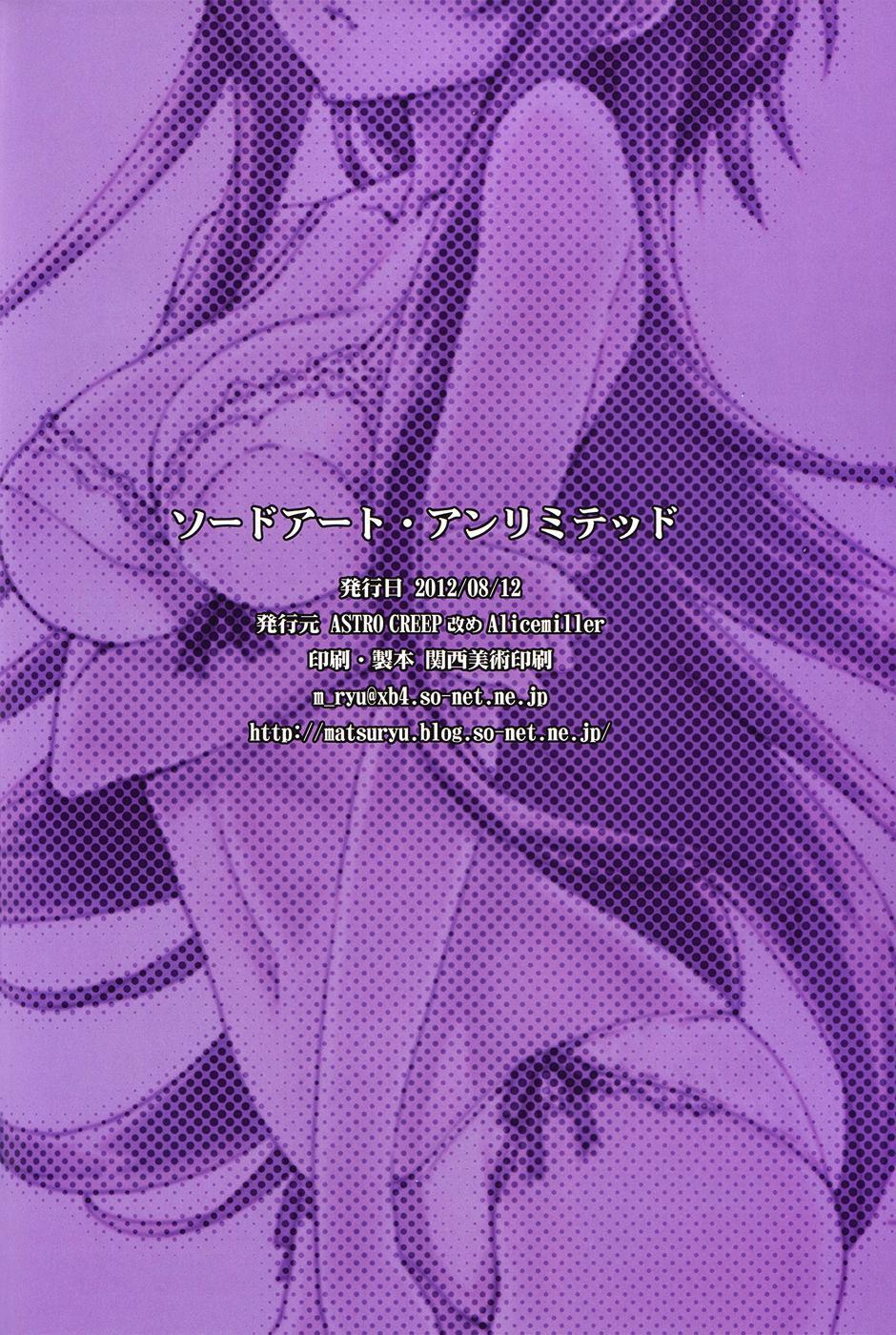 Sword Art Unlimited 28