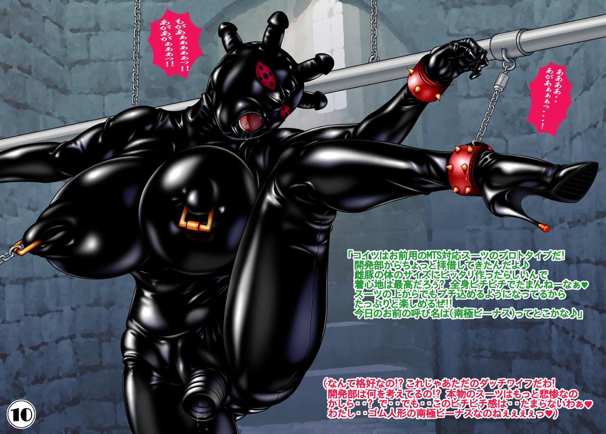 [Studio Z-Agnam (Azuma Kyouto) 黒い女・Negress Slave ○ジュン ver 1.5 (Digital) 10