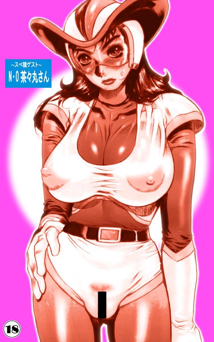[Studio Z-Agnam (Azuma Kyouto) 黒い女・Negress Slave ○ジュン ver 1.5 (Digital) 18