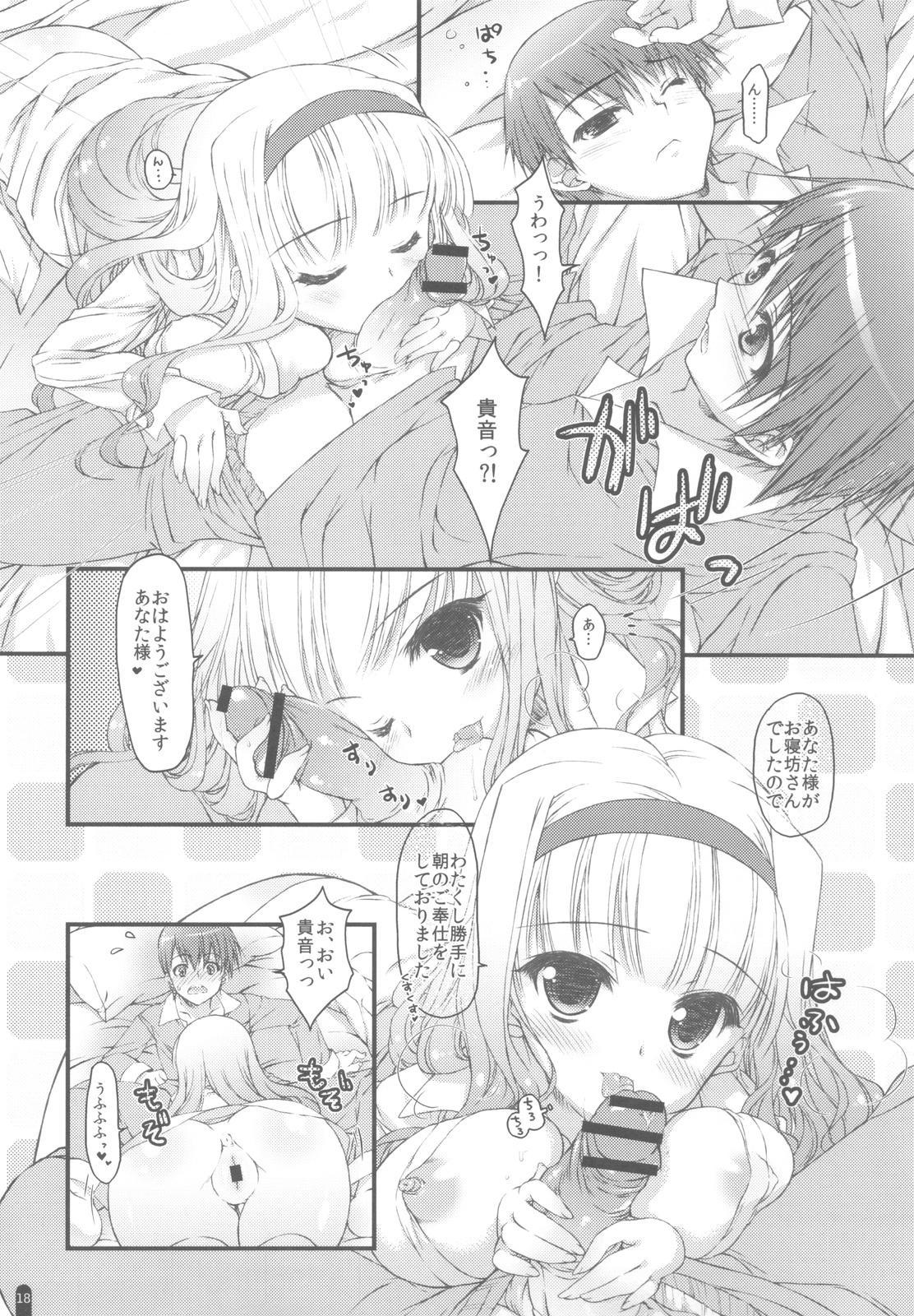 Hatsujou Princess Soushuuhen Part1 16