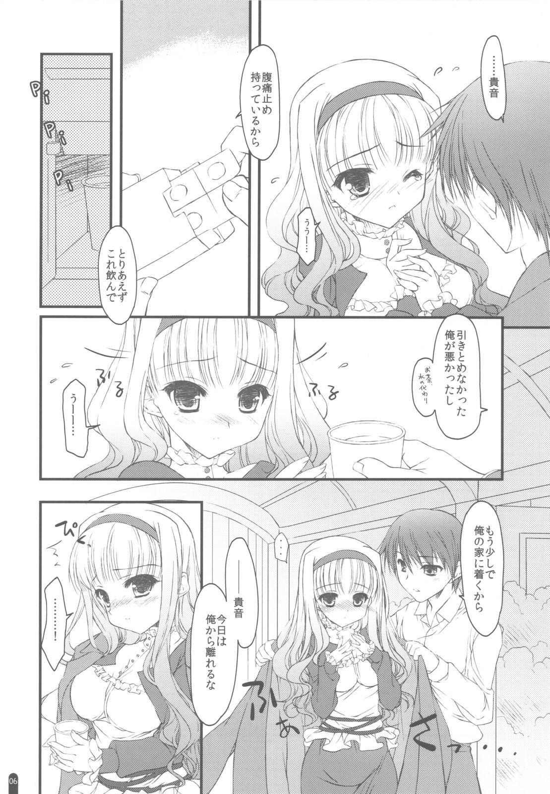 Hatsujou Princess Soushuuhen Part1 4