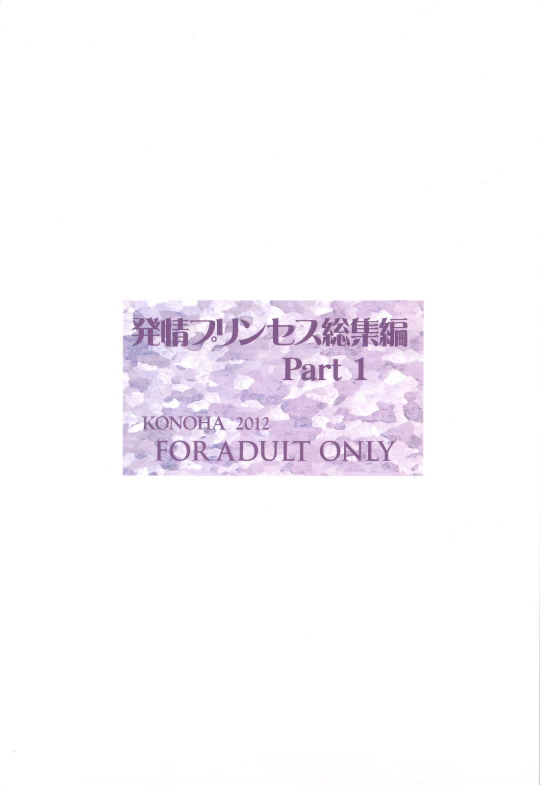 Hatsujou Princess Soushuuhen Part1 57