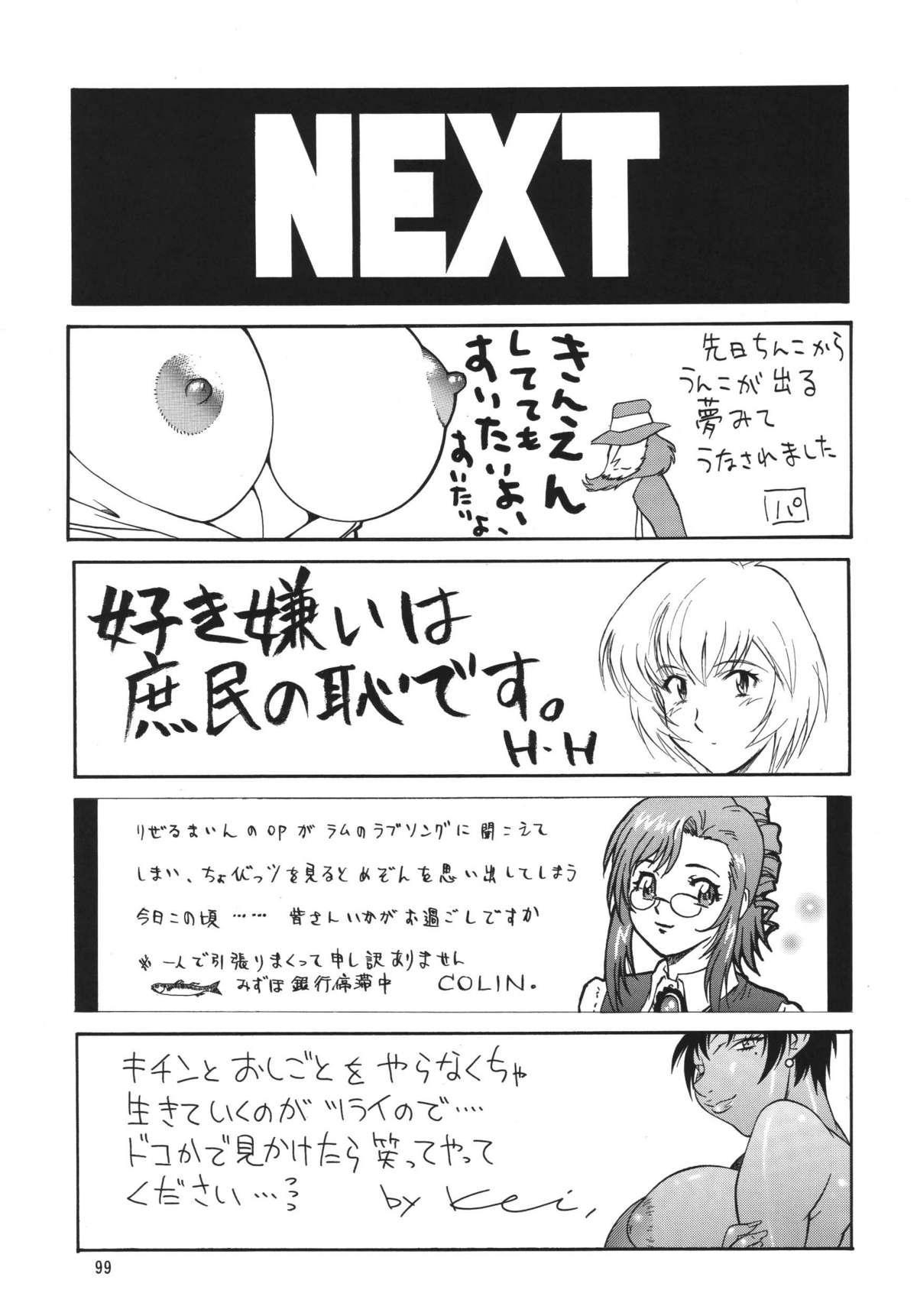 NEXT Climax Magazine 10 98