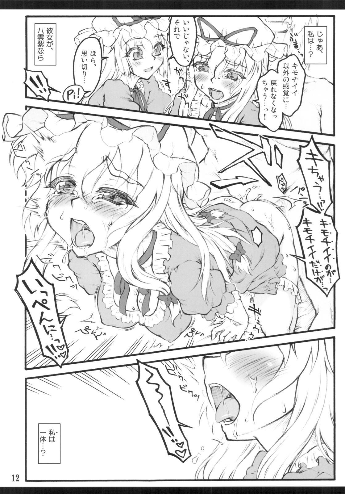 Yukari x Yukari 9