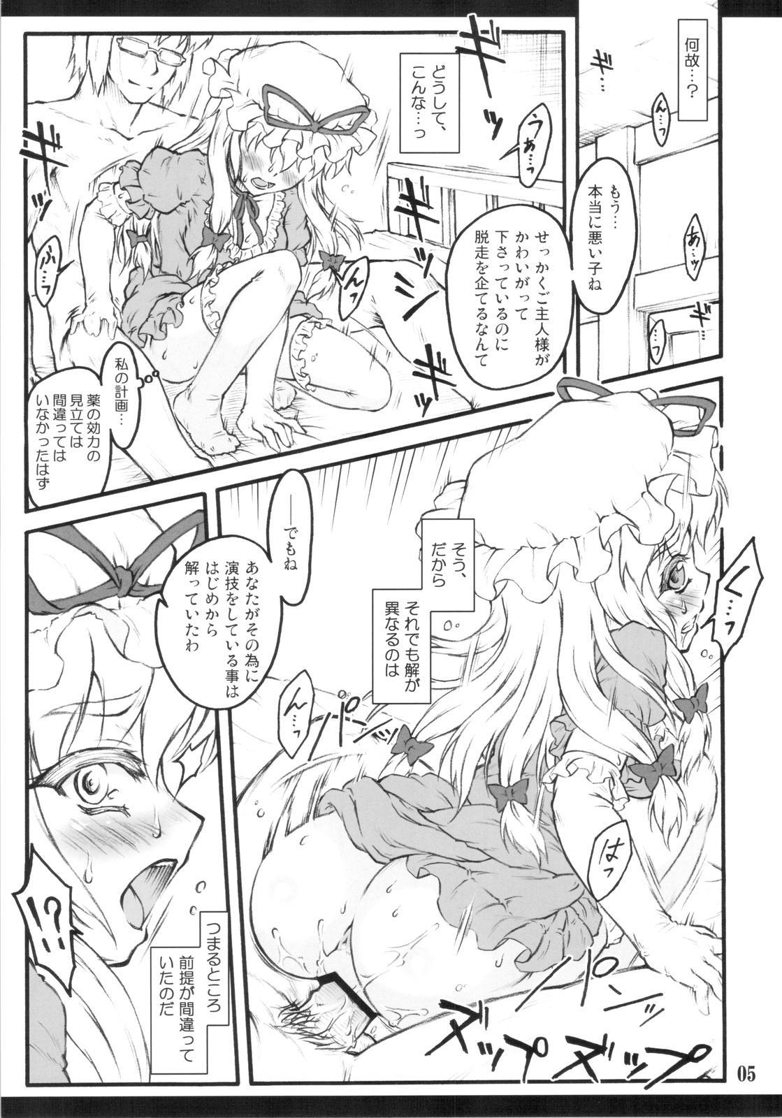 Yukari x Yukari 2