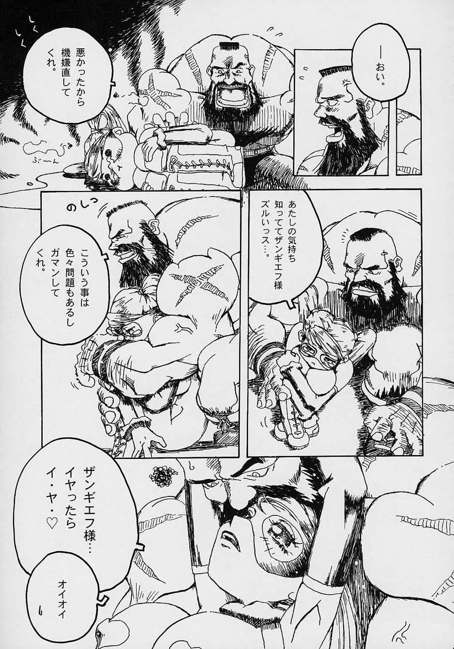 GG vol. 3 79