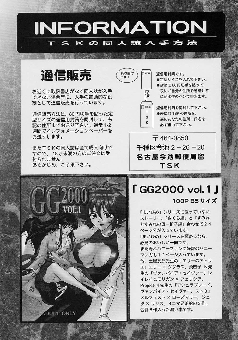 GG vol. 3 86