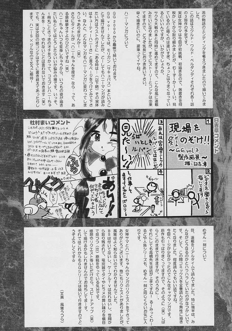 GG vol. 3 93