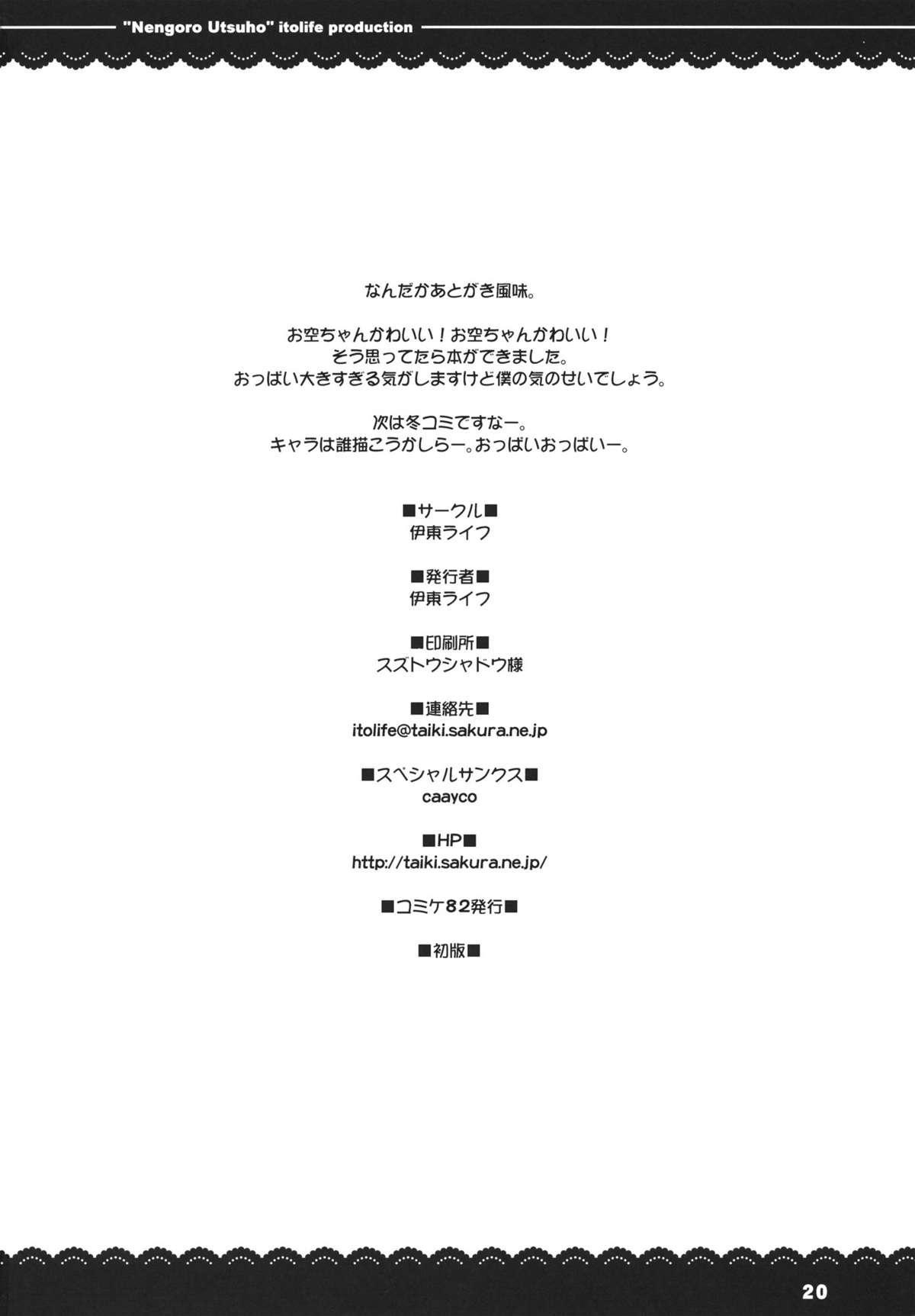 Nengoro Utsuho 20